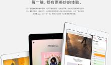 适用于iPad的iOS9