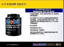 美孚润滑脂XHP222产品实景图