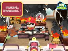 熊猫博士消防队