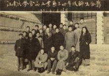 私立江南大学