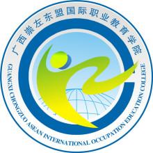 广西崇左东盟职业教育学院
