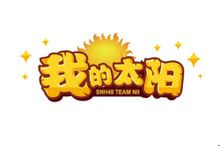 N队公演logo