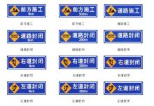 道路施工标志-2