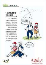 高尔夫规则图解
