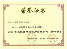 湖南艺文新童话获奖证书