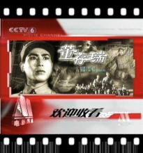 电影《董存瑞》海报