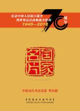 中国当代书法名家李尚朝邮册图集