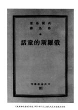 鲁迅翻译作品初版封面一览