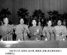 中国共产党第八次全国代表大会第二次会议