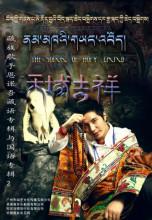 藏族歌手恩诺吾专辑海报