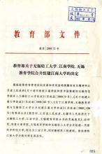 合并三校重建新江南大学的教育部文件