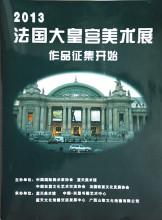 范喜伦法国卢浮宫画展获奖资料图册