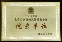 竹山县公安局荣誉证书