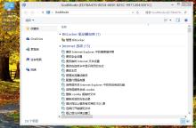 Windows 8下重命名后的变化及内容