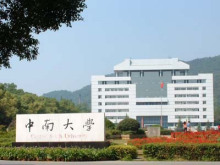 湖南省重点高校