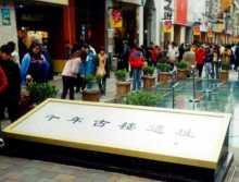 北京路千年古道遗址