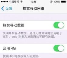 港版iPhone 5s用中移动4G