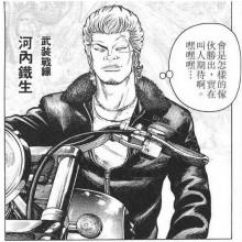 武装战线六代目:河内铁生