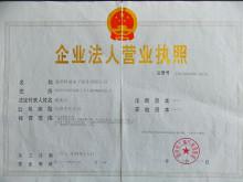 温州网诚电子商务有限公司公司证照