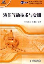 气动逻辑元件,气动行程程序控制系统设计等气动基本理论及十七个实训图片