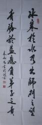 吉林书画苑米南阳作品欣赏
