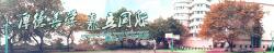重庆第三十中学校