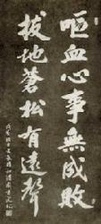 王元化笔迹