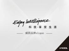 威固品牌slogan图片