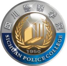 四川警察学院校徽