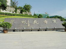 攀枝花学院
