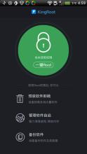 kingroot手机版3.2