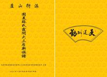 苏氏族谱图片