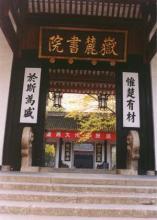 中国古代四大书院图片