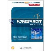 风力机空气动力学图片