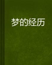 熊猫tv青春蜜糖完整版