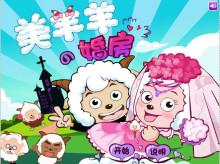 邪恶喜羊羊与美羊羊