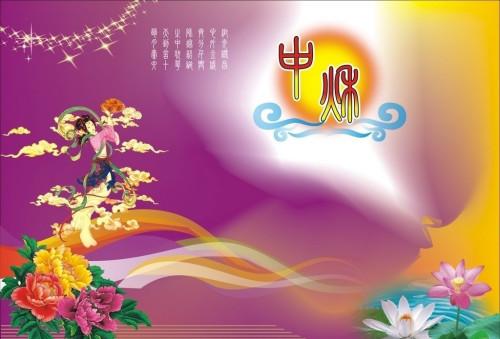 中秋节的风俗习惯-闲话中秋节习俗的由来