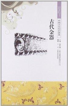中国文化知识读本:古代金器图片