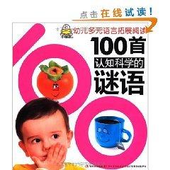 小婴孩:幼儿多元语言拓展阅读_百度百科