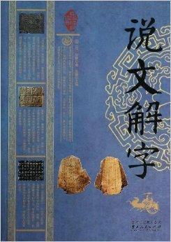 汉字书写了中华民族的历史图片