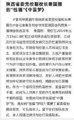 陕西党校女研究生与副校长性丑闻事件