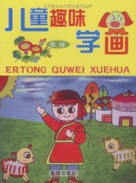 儿童趣味学画图片