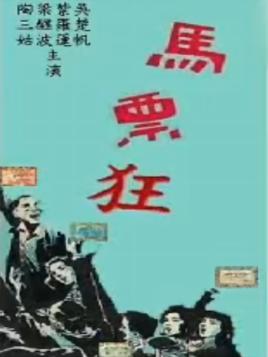 型全集主演梁醒波,陶三姑,紫罗莲,吴楚帆王晶电影版喜剧国语图片