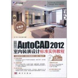 中文版autocad 2012室内装潢设计标准实例教程图片