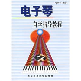 电子琴自学指导教程图片