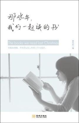 我们一起读的书图片