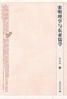 理学历年�zh�_宋明理学与东亚儒学