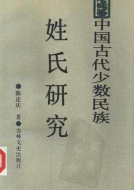 中国古代少数民族姓氏研究图片