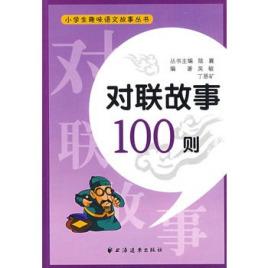 对联故事100则_百度百科