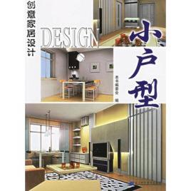 创意家居设计:小户型图片